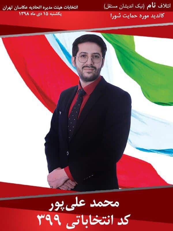 عکاسی انتخاباتی آتلیه انتخابات استودیو الیزه انتخابات شورا انتخابات مجلس تبلیغاتی