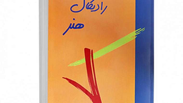 بیوگرافی کتاب فلسفه رادیکال هنر    (نویسنده: مهندس سهراب نعیمی)