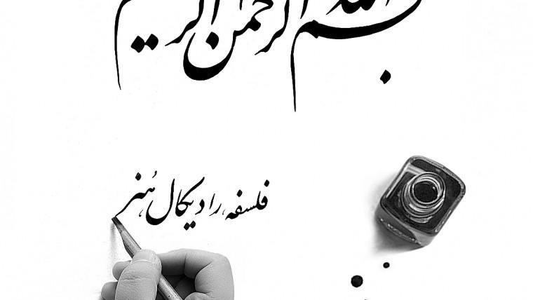 امیررضا مهاجرانی هنرمند و خطاط بسم الله کتاب فلسفه رادیکال هنر . نویسنده: مهندس سهراب نعیمی